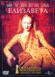 Смотреть фильм Елизавета онлайн на Кинопод бесплатно
