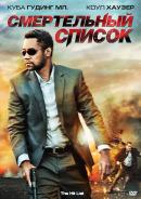 Смотреть фильм Смертельный список онлайн на KinoPod.ru платно