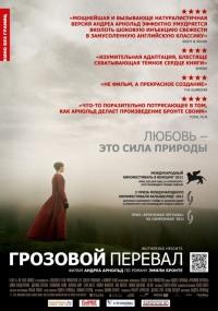 Смотреть Грозовой перевал онлайн на Кинопод бесплатно