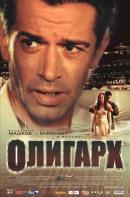 Смотреть фильм Олигарх онлайн на Кинопод бесплатно