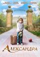 Смотреть фильм Александра онлайн на Кинопод бесплатно