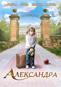 Смотреть Александра онлайн на Кинопод бесплатно