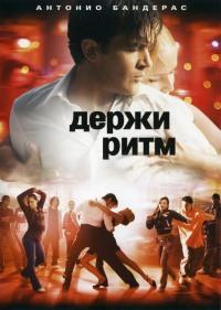 Смотреть Держи ритм онлайн на KinoPod.ru бесплатно