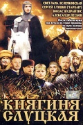 Смотреть Анастасия Слуцкая онлайн на Кинопод бесплатно