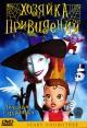 Смотреть фильм Хозяйка привидений онлайн на Кинопод бесплатно