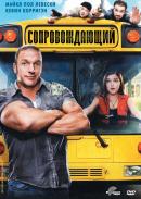 Смотреть фильм Сопровождающий онлайн на KinoPod.ru бесплатно