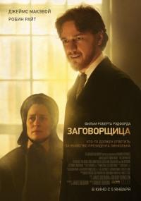 Смотреть Заговорщица онлайн на KinoPod.ru бесплатно