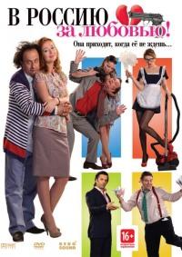 Смотреть В Россию за любовью! онлайн на Кинопод бесплатно