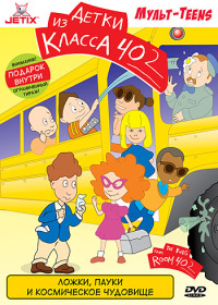 Смотреть Детки из класса 402 онлайн на Кинопод бесплатно