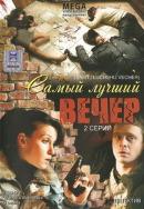 Смотреть фильм Самый лучший вечер онлайн на KinoPod.ru бесплатно
