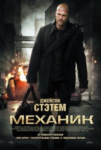 Смотреть Механик онлайн на KinoPod.ru бесплатно