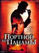 Смотреть фильм Портной из Панамы онлайн на KinoPod.ru платно