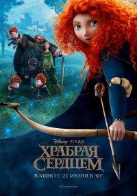 Смотреть Храбрая сердцем онлайн на Кинопод бесплатно