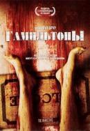 Смотреть фильм Гамильтоны онлайн на Кинопод бесплатно
