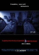 Смотреть фильм Паранормальное явление 3 онлайн на Кинопод бесплатно