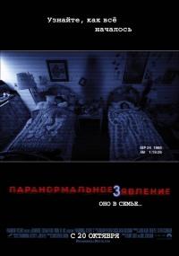 Смотреть Паранормальное явление 3 онлайн на Кинопод бесплатно