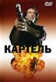Смотреть фильм Картель онлайн на Кинопод бесплатно