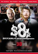 Смотреть фильм Восемь с половиной долларов онлайн на KinoPod.ru платно