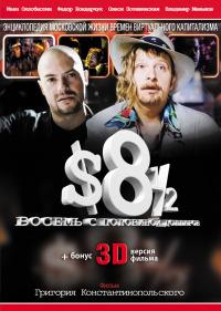 Смотреть Восемь с половиной долларов онлайн на Кинопод бесплатно
