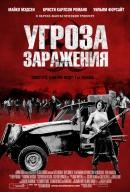 Смотреть фильм Угроза заражения онлайн на Кинопод бесплатно