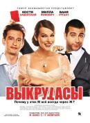Смотреть фильм Выкрутасы онлайн на KinoPod.ru бесплатно