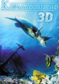 Смотреть Коралловый риф 3D онлайн на Кинопод бесплатно