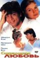 Смотреть фильм Страстная любовь онлайн на Кинопод бесплатно