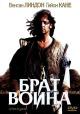 Смотреть фильм Брат воина онлайн на Кинопод бесплатно