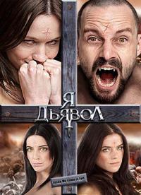 Смотреть Я дьявол онлайн на Кинопод бесплатно