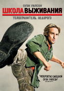 Смотреть фильм Школа выживания онлайн на KinoPod.ru платно