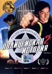 Смотреть Полицейская история 2 онлайн на Кинопод бесплатно