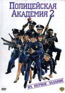 Смотреть фильм Полицейская академия 2: Их первое задание онлайн на Кинопод бесплатно