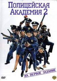 Смотреть Полицейская академия 2: Их первое задание онлайн на Кинопод бесплатно