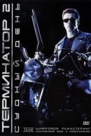Смотреть фильм Терминатор 2: Судный день онлайн на KinoPod.ru бесплатно