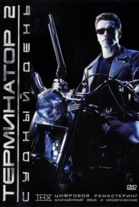 Смотреть Терминатор 2: Судный день онлайн на Кинопод бесплатно