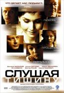Смотреть фильм Слушая тишину онлайн на KinoPod.ru платно