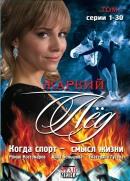 Смотреть фильм Жаркий лед онлайн на KinoPod.ru бесплатно