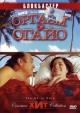Смотреть фильм Оргазм в Огайо онлайн на Кинопод бесплатно