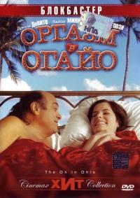 Смотреть Оргазм в Огайо онлайн на Кинопод бесплатно