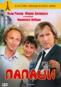 Смотреть Папаши онлайн на Кинопод бесплатно