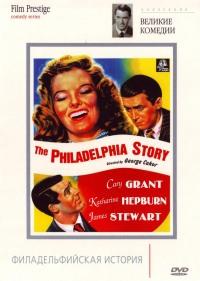 Смотреть Филадельфийская история онлайн на Кинопод бесплатно