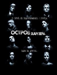 Смотреть Остров Харпера онлайн на Кинопод бесплатно
