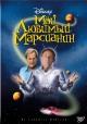 Смотреть фильм Мой любимый марсианин онлайн на Кинопод бесплатно