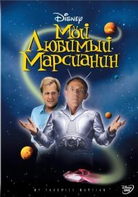 Смотреть Мой любимый марсианин онлайн на Кинопод бесплатно
