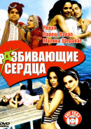 Смотреть фильм Разбивающие сердца онлайн на KinoPod.ru бесплатно