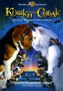 Смотреть фильм Кошки против собак онлайн на KinoPod.ru платно