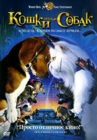 Смотреть Кошки против собак онлайн на Кинопод бесплатно