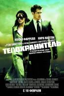 Смотреть фильм Телохранитель онлайн на Кинопод бесплатно