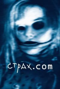 Смотреть Страх.сом онлайн на Кинопод бесплатно