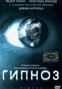 Смотреть Гипноз онлайн на Кинопод бесплатно